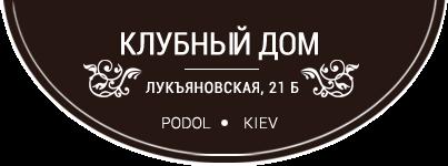 Клубный дом «Щекавица»